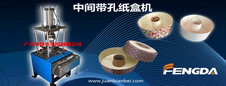 baking mold with hole machine 1